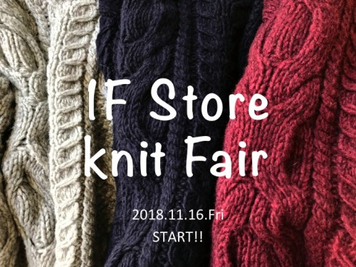 【1F Store knit Fair】
