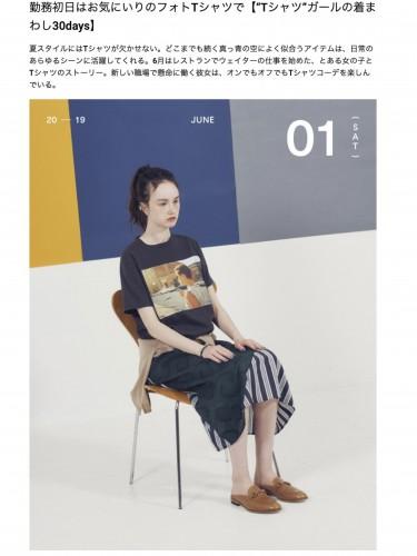 """FUDGE.JP blurhms - 勤務初日はお気にいりのフォトTシャツで【""""Tシャツ""""ガールの着ま_ - https___fudge.jp_fashion_my_closet_24687_"""